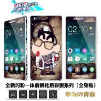 手机卡通钢化彩膜 g9青春版卡通前后保护贴膜