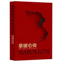 现货正版 拿破仑传 军事人物 拿破仑传记中的经典之作 还原真实的拿破仑 影响历史进程的书