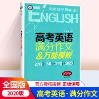 天星教育疯狂作文特辑系列 高考英语满分作文模板五年高考满分作文高中英语作文写作模板 高考英语书面表达备考手册