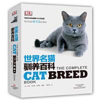 DK世界名猫驯养百科 〔英〕吉姆・丹尼斯- 布莱恩著;章华民 9787534976292