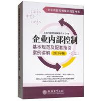 立信会计:企业内部控制基本规范及配套指引案例讲解(2019年版)