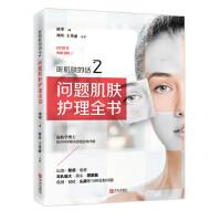 听肌肤的话2:问题肌肤护理全书,冰寒 著,青岛出版社,【正版保证】
