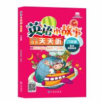 小学英语无障碍学习丛书 英语小故事天天听(六年级)