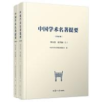 中国学术名著提要(合订本)第五卷・清代编