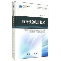航空钣金成形技术(精)/中航工业首席专家技术丛书