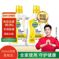 Dettol滴露 多效衣物除菌液清新柠檬2.5L*2瓶