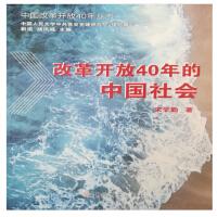 中国改革开放40年丛书:改革开放40年的中国社会