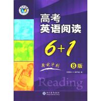 维克多英语 高考英语阅读6 1 B版 每日一练 维克多高考英语 含答案解析