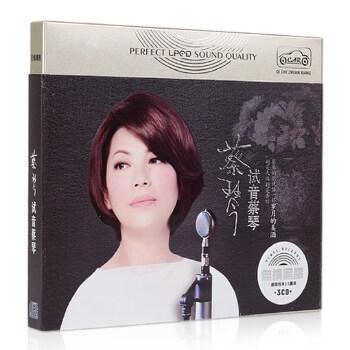 正版蔡琴cd专辑 新歌+精选怀旧经典老歌歌曲唱片汽车载cd碟片光盘
