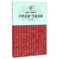 我的第一本国学读本:声律启蒙笠翁对韵(图文本)