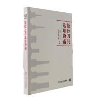 [二手旧书9成新]数控刀具选用指南,金属加工杂志社、哈尔滨理工大学著,9787111460633,机械工业出版社