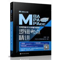 逻辑考点精讲(MBA大师 2020年MBA\MPA\MPAcc管理类联考专用辅导教材)