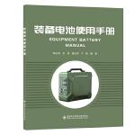 装备电池使用手册