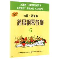 正版 约翰汤普森简易钢琴教程6 原版引进 小汤姆森简易钢琴教程 钢琴谱大全流行歌曲钢琴曲集初学自学入门零基础教材书籍 上