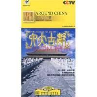 CCTV 走遍中国六大古都(10DVD) 纪录片北京 洛阳 西安 杭州 南京 开封古都