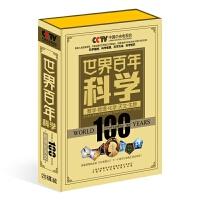 CCTV 世界百年科学20CD 探索科学之路 数学 物理 化学 天文 生物 科学宝典车载CD汽车CD