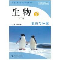 高中生物必修3三 稳态与环境 课本教材教科书 北师大版北师大版
