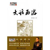 【二手书8成新】家讲坛:大话西游 韩田鹿著 商务印书馆