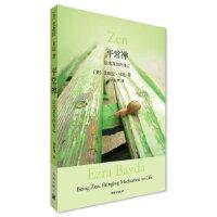 [二手旧书9成新]平常禅:活出真实的自己,(美)贝达,胡因梦,海南出版社, 9787544321921