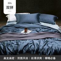 60支天丝四件套冰丝欧式丝滑裸睡床单被套床上用品