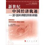 新世纪中国经济轨迹――2007-2008年分季度经济形势分析报告