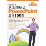 职场经理必会Powerpoint应用100例
