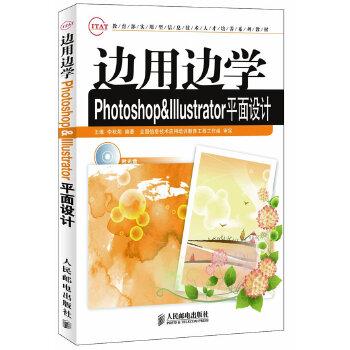 边用边学Photoshop&Illustrator平面设计