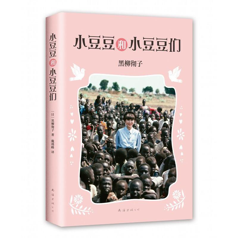 小豆豆和小豆豆们生活在和平中的我们都该读一读这本书,了解苦难与饥饿,是孩子人生中的必修课