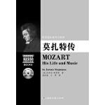 欧洲音乐家传记系列:莫扎特传(附2CD)