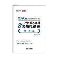 2020年注册会计师官方考试辅导书教材注会 经济法 冲刺通关必刷8套模拟试卷 备考学习过关中华会计网校梦想成真