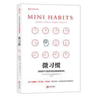 微习惯: 简单到不可能失败的自我管理法则 自我励志自我规律自我实现习惯养成法习惯养成策略畅销书籍 同类高效能人士的七个