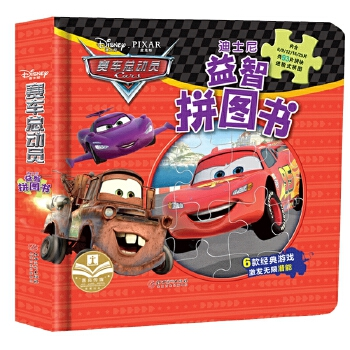 迪士尼益智拼图书 赛车总动员拼图故事书 宝宝找不同 儿童拼图书 3-6岁幼儿益智游戏书籍 幼儿童拼图游戏书手工书 儿童故事书籍