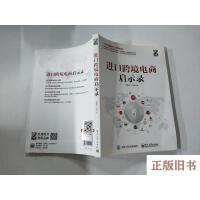 【二手旧书8成新】进口跨境电商启示录