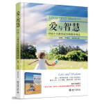 爱与智慧――中国十大教育家经典教育理念