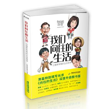 """我们向往的生活——12道家常菜的生活哲学 黄磊特撰长序+黄磊、何炅、刘宪华、彭昱畅、张子枫独家采访,《向往的生活》深度升级图书版来了!精选出十二道家常菜,从身边*平常的美食出发,探索主人公的人生故事和生活理念,""""我们在一起,就是向往的生活!"""""""