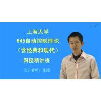 2020年上海大学845自动控制理论(含经典和现代)网授精讲班【教材精讲+考研真题串讲】/考研教材/考研复习资料/历史