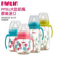 台湾进口华林贝比farlin超柔PPSU大肚自动奶瓶180ml/330ml