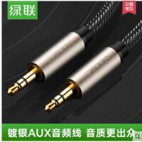 绿联 AV125镀银车载aux音频线车用3.5mm公对公耳机音响连接对录线