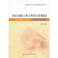 《仿古建筑工程工程量计算规范》GB50855-2013解读与应用示例