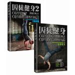 囚徒健身合集(囚徒健身+囚徒健身2)