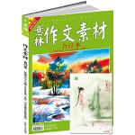 意林作文素材版合订本总第33卷(16年22期-24期)(升级版)