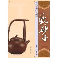 POD-古玩收藏投资解紫砂壶