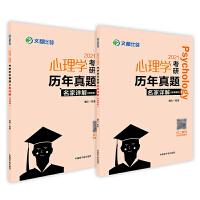 文都教育 萧宵 2021心理学考研历年真题名家详解