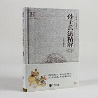 """""""天下藏书""""国学经典系列丛书:孙子兵法精解 (ht)"""