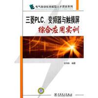 【二手旧书9成新】三菱PLC、变频器与触摸屏综合应用实训-张伟林著-9787512315884 中国电力出版社
