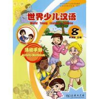 世界少儿汉语・活动手册 (第8册) 李润新 商务印书馆