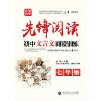 先锋阅读・初中文言文阅读训练?七年级
