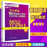 完全掌握新韩国语能力考试应试对策+全真模拟(中高级)