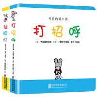 【童立方】 可爱的鼠小弟(全2册) 0-1-2-3-4-5-6岁儿童读物 幼儿启蒙绘画漫画书 亲子共读卡通故事绘本书