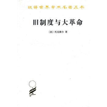 旧制度与大革命-汉译世界学术名著丛书(pdf+txt+epub+azw3+mobi电子书在线阅读下载)